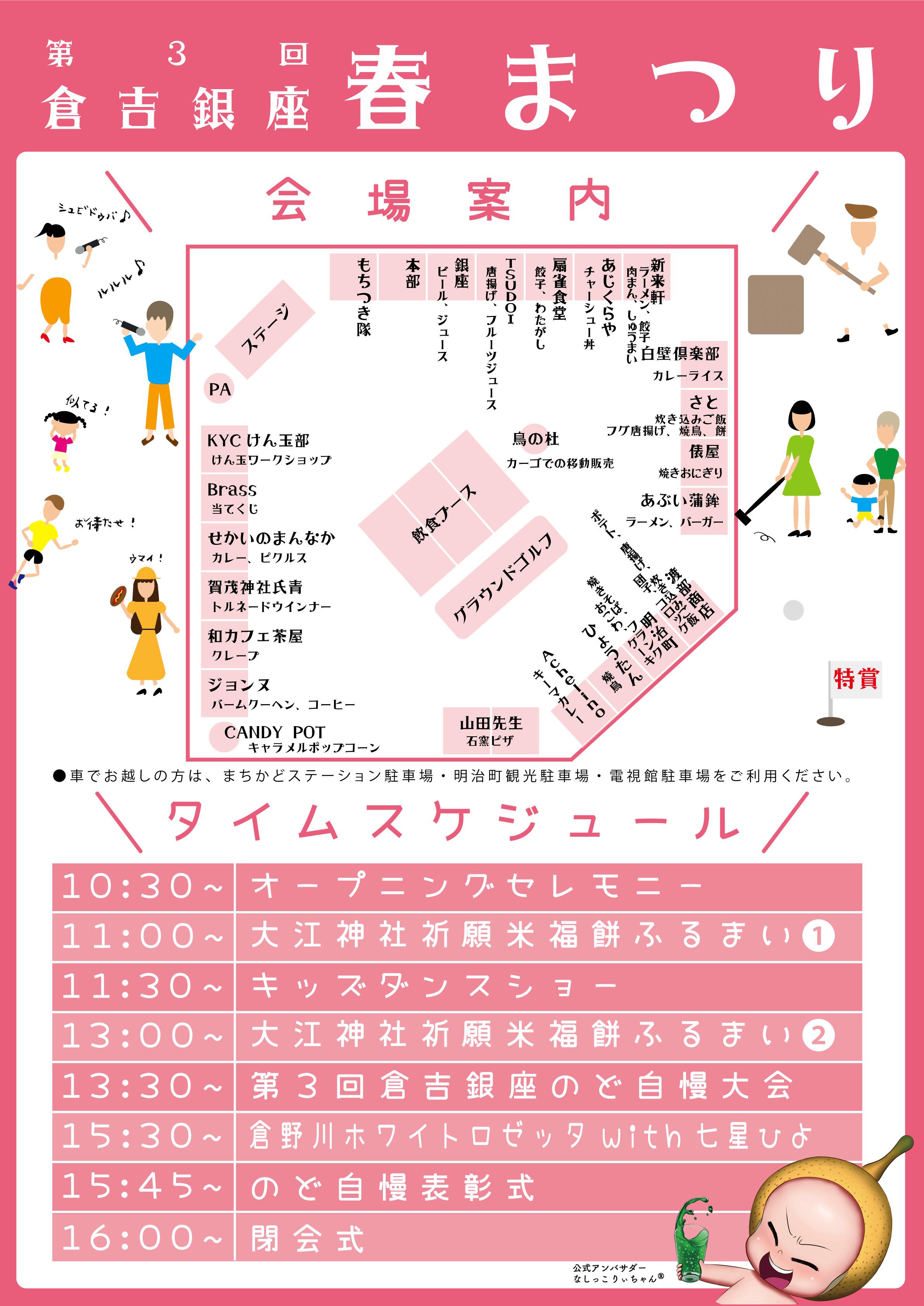 倉吉銀座春まつり会場MAP