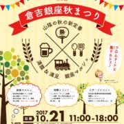 2017.10銀座秋祭りフライヤー表