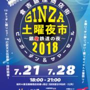 2018.7銀座土曜夜市フライヤー表&ポスター