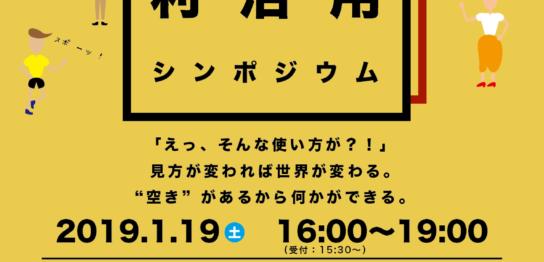 2019.1空き家利活用シンポジウムフライヤー表