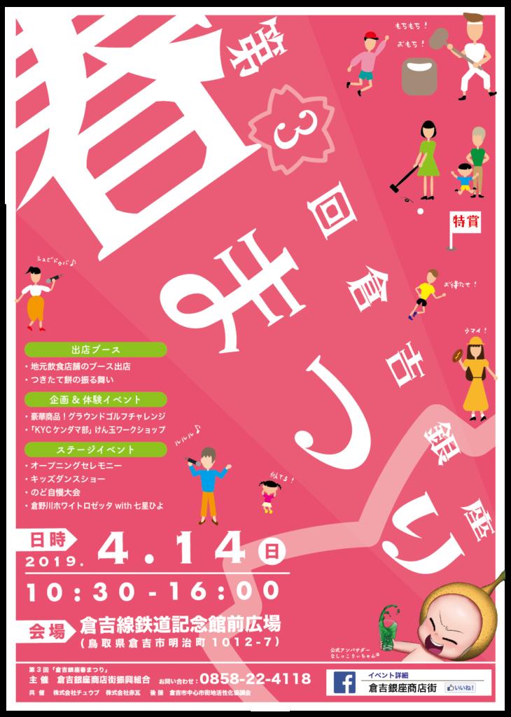 2019.4銀座春祭りフライヤー表&ポスター