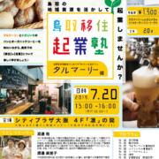 2019005ふるさと鳥取(omote)⑦