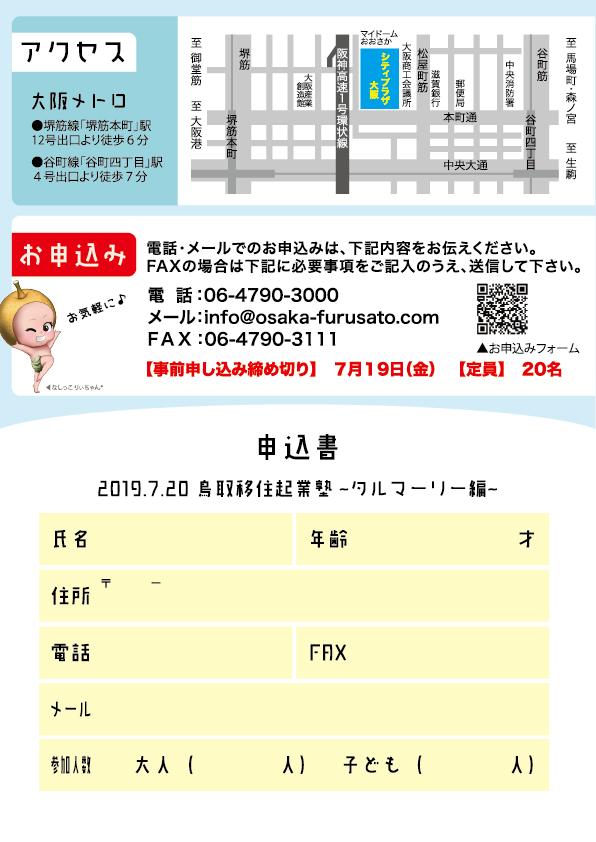 20190605ふるさと鳥取(ura)