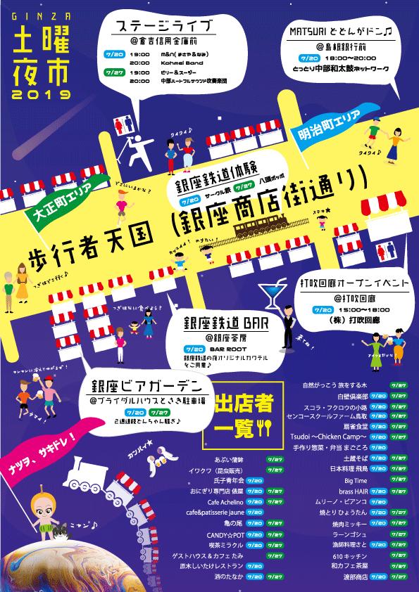 2019.7銀座土曜夜市フライヤー裏