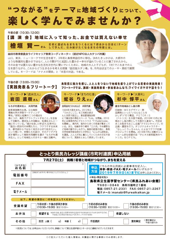 20190727鳥取県民カレッジフライヤーデザイン裏