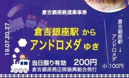 2019.7銀座土曜夜市_miniSL切符