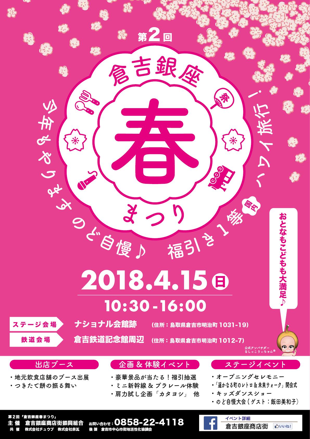 2018.4銀座春祭りフライヤー&ポスター