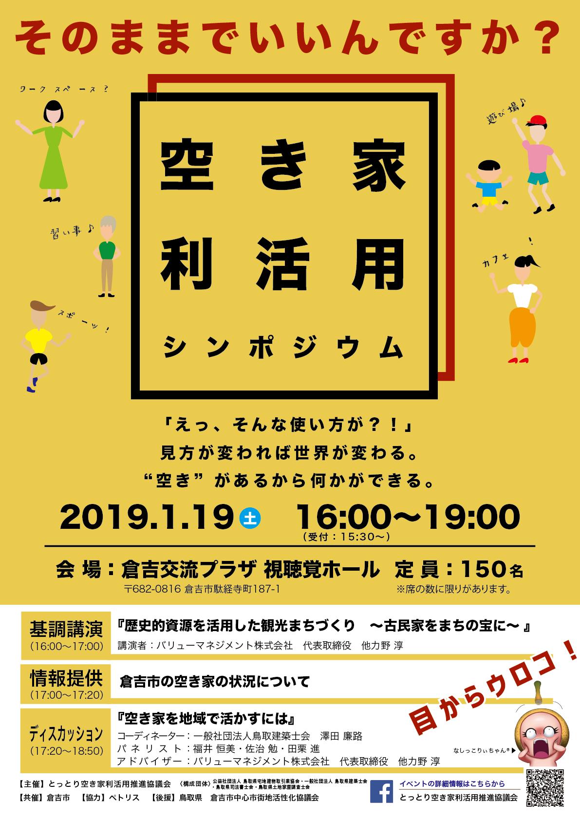 【ペトリスデザイン】空き家利活用シンポジウム