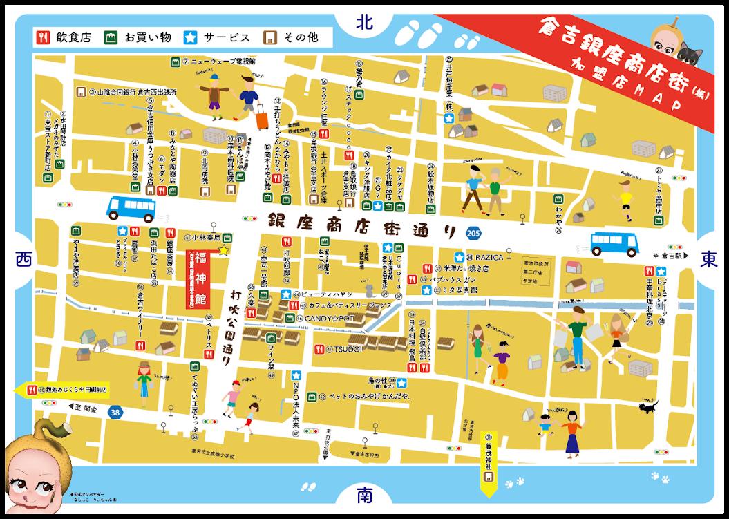 【ペトリスデザイン】倉吉銀座商店街振興組合加盟店MAP&パンフレット