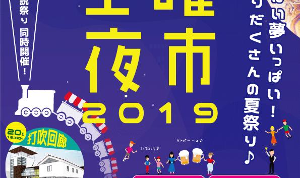 2019.7銀座土曜夜市フライヤー表&ポスター