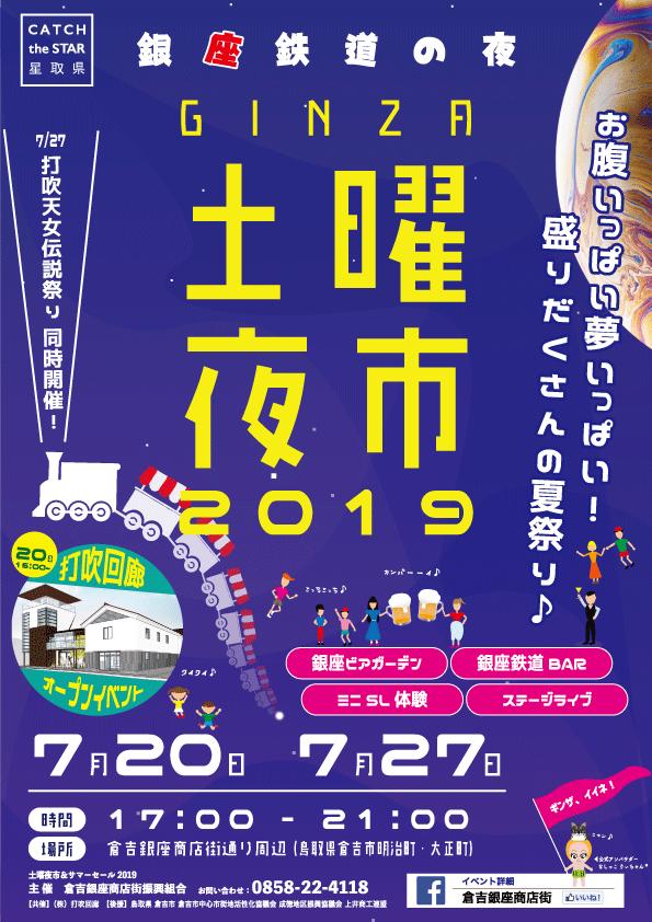 【ペトリスデザイン】倉吉銀座土曜夜市2019