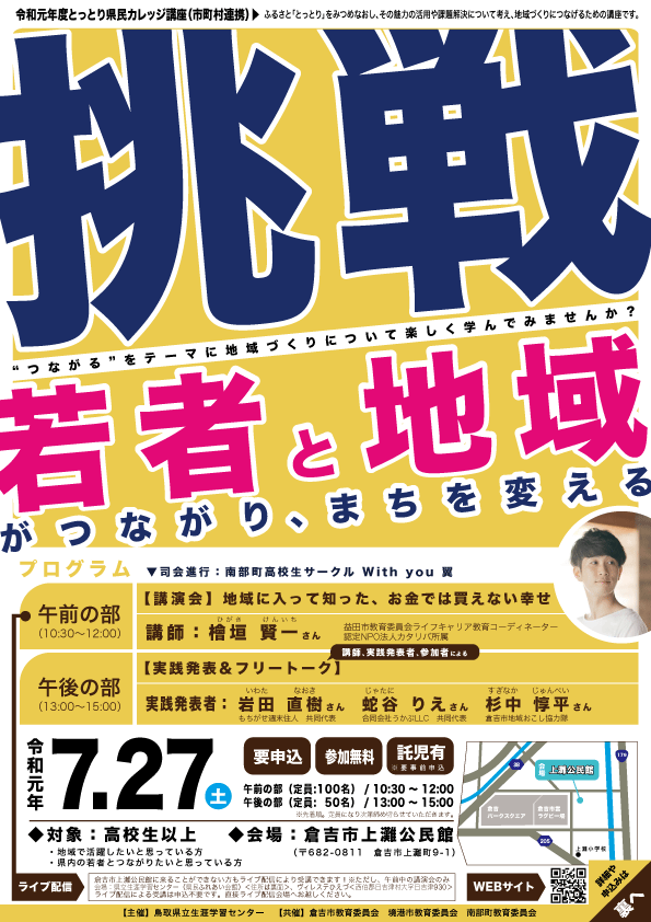 20190727鳥取県民カレッジフライヤーデザイン表